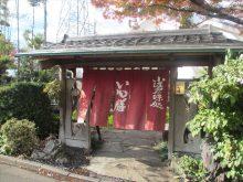 僧侶と巡る「喜多院と平林寺参拝の旅」6