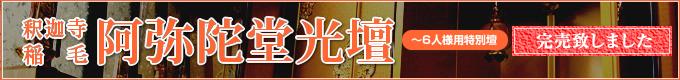 釈迦寺 稲毛 阿弥陀堂