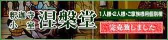 釈迦寺小室 涅槃堂
