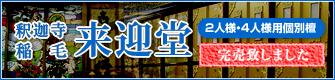 釈迦寺 稲毛 来迎堂
