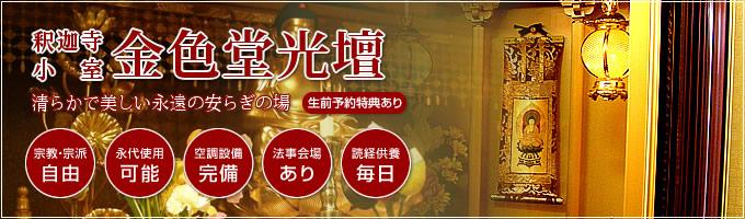 釈迦寺 小室「金色堂光壇」生前予約特典あり